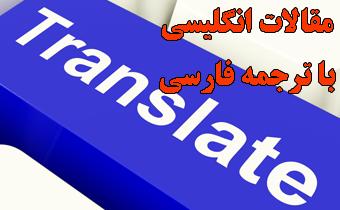 نیک همکار - سیستم همکاری در فروش فایلدسته بندی :مقاله لاتین با ترجمه فارسی